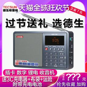 德生icr110老年人插卡可充电新款