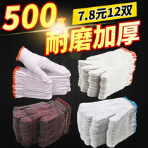 手套劳保耐磨工作棉线棉纱尼龙男工地干活工人劳动劳工加厚线纯棉