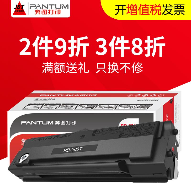 奔图PD203T硒鼓 pantum m6602w打印机硒鼓 P2228墨盒 M6203碳粉盒 P2200W M6200w 易加粉 奔图pd203t硒鼓