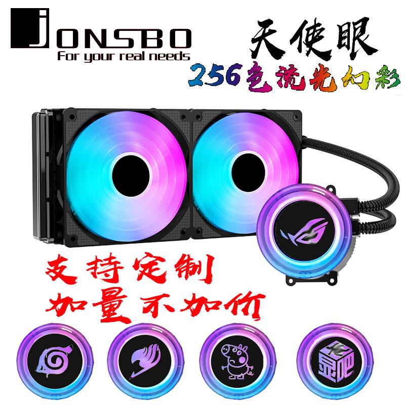 乔思伯天使眼TW2-120水冷一体式240CPU散热器RGB幻彩光环日食风扇
