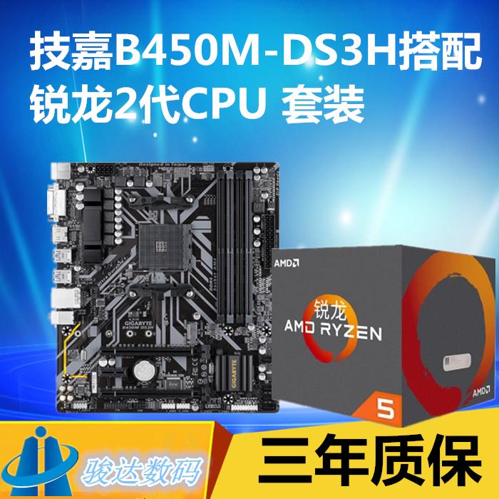 技嘉B450M DS3H搭AMD锐龙 Ryzen 5 2400 2600X 2700X CPU主板套装