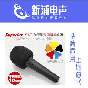 Другие MIDI-аксессуары,  【 новый прибрежный электричество звук 】Superlux S40 микрофон ветролом губка крышка  46-52mm микрофон применимый, цена 309 руб