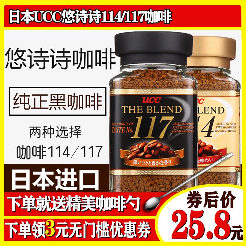 热销30件需要用券日本进口悠诗诗冻干浓香无糖黑咖啡粉 114/117号UCC速溶咖啡90g装