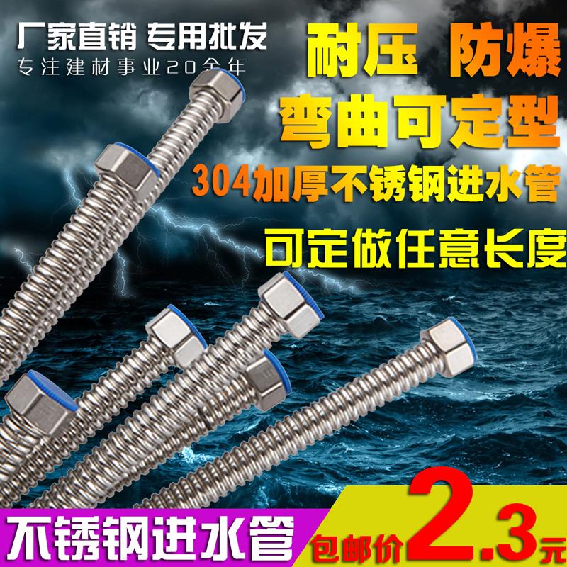 分长度任选4不锈钢波纹管热水器冷热进水硬波软管可定型管304正品