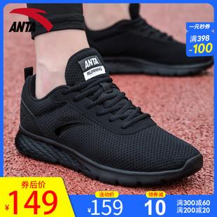 安踏男鞋运动鞋2020夏季网面透气黑色正品官网跑步鞋休闲旅游鞋子
