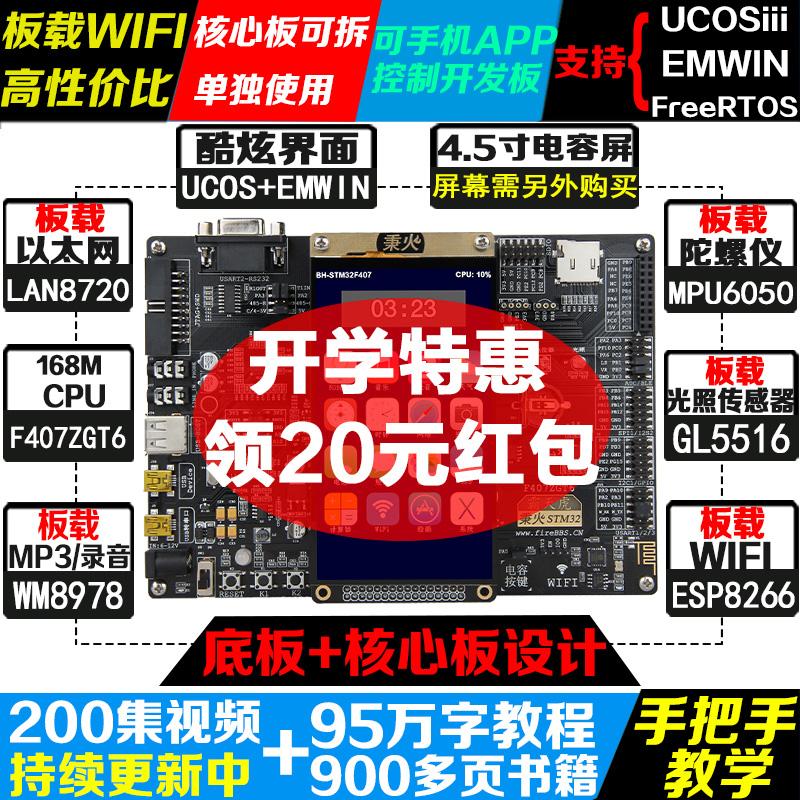 野火STM32开发板 ARM开发板 M4内核 F407板载WIFI模块 超51单片机,可领取10元天猫优惠券