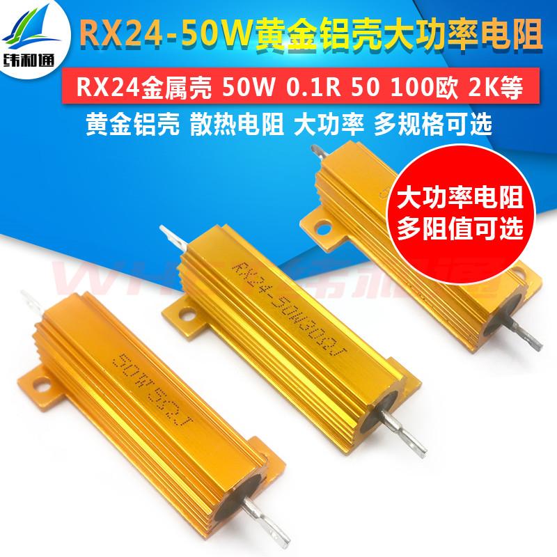 rx24-50w黄金铝壳大功率0.1 r电阻