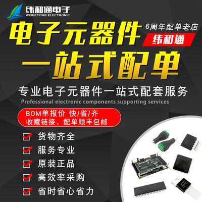 配单 专业电子元器件配单 集成电路 芯片 BOM表 电子元件大全