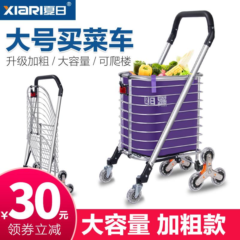 夏日买菜车小拉车家用购物车折叠便携超市推车超大大容量拉杆拖车