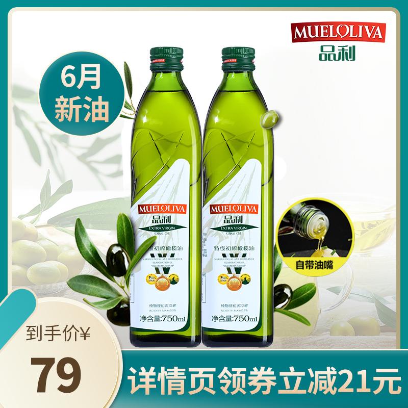品利特级初榨橄榄油750ml*2 西班牙原瓶进口中式烹饪凉拌食用油