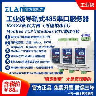 485转以太网串口服务器RS485转网口RJ45模块TCP/IP通讯设备modbus网关rtu转tcp协议josn转645卓岚ZLAN5143D品牌