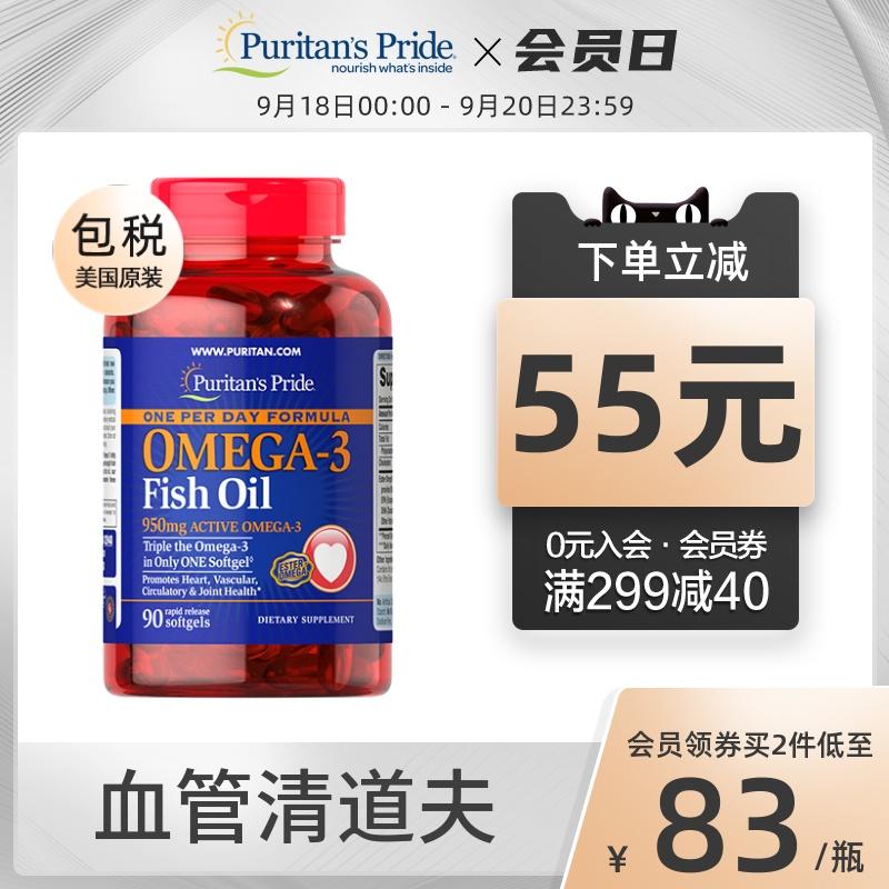 普丽普莱美国原装欧米伽3*软胶囊