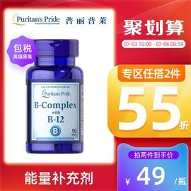 普丽普莱 复合维生素B族 营养素 维生素b12 美国进口 复合片 90片