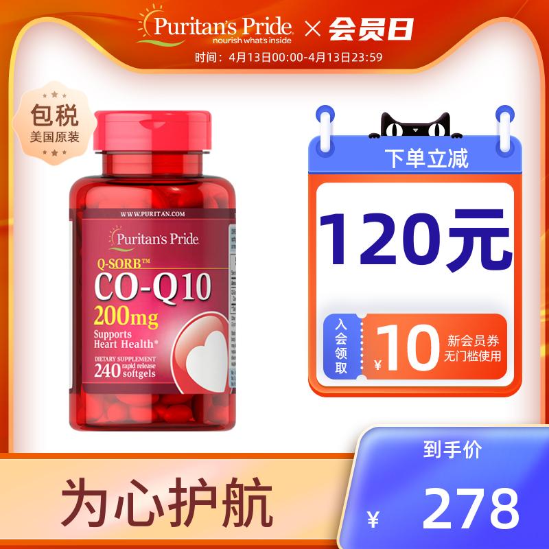 普丽普莱辅酶素q10美国原装软胶囊