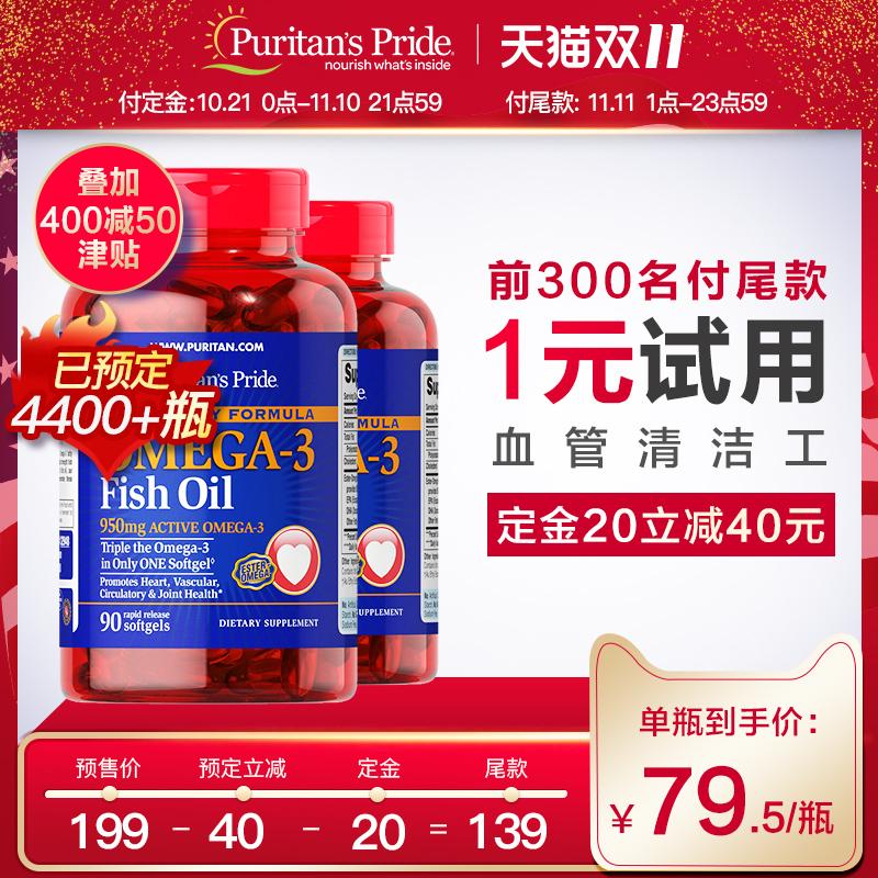 普丽普莱深海鱼油胶囊1360mg*90粒*2瓶omega3欧米茄3补脑美国原装