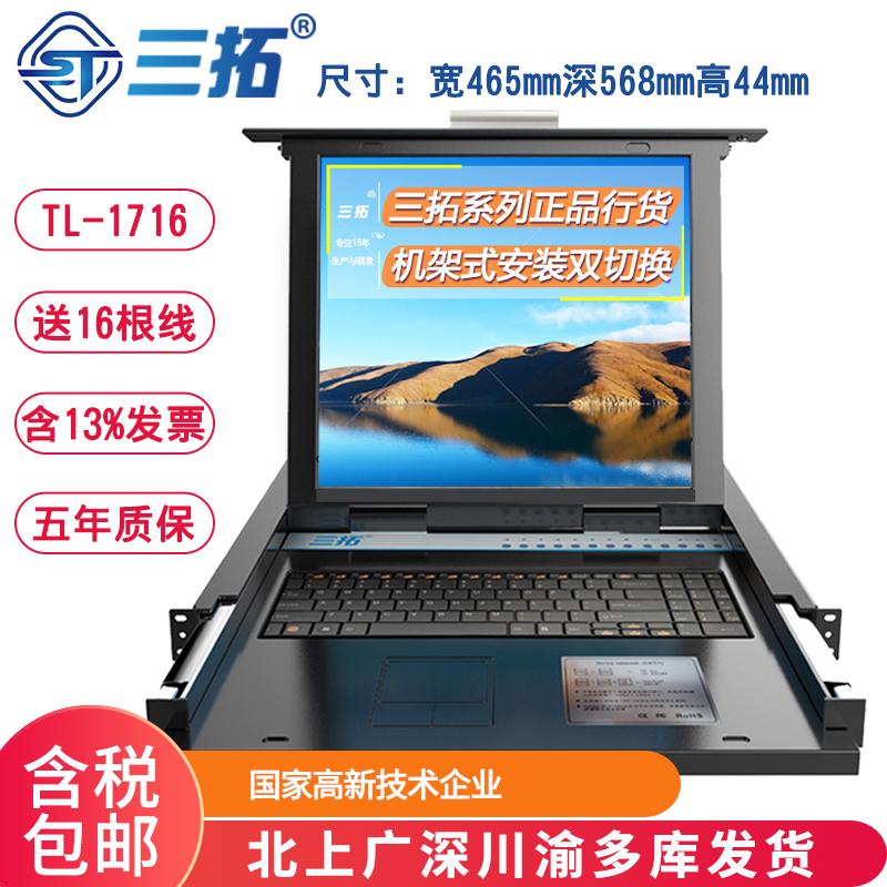 三拓TL-1716 KVM切换器16口 切换器 17寸电脑切换器 机架式kvm