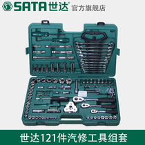 Shida Automobile Repair Tool Set set of 121 Ratchet wrench sleeve Auto Repair Auto protection combination set 09014A