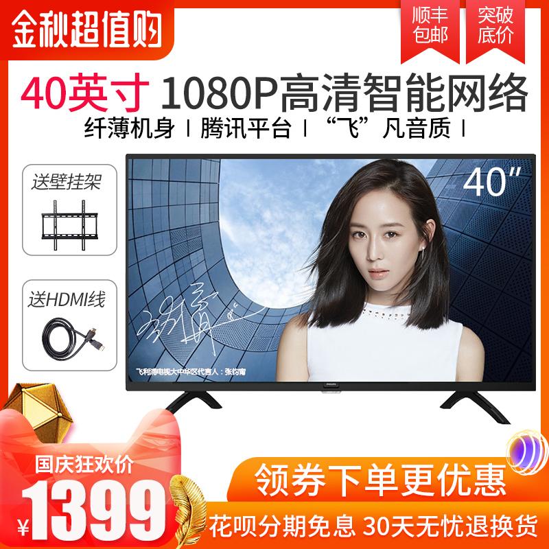 PHILIPS/飞利浦 40PFF5053/T3 40英寸智能网络wifi平板液热销8件需要用券