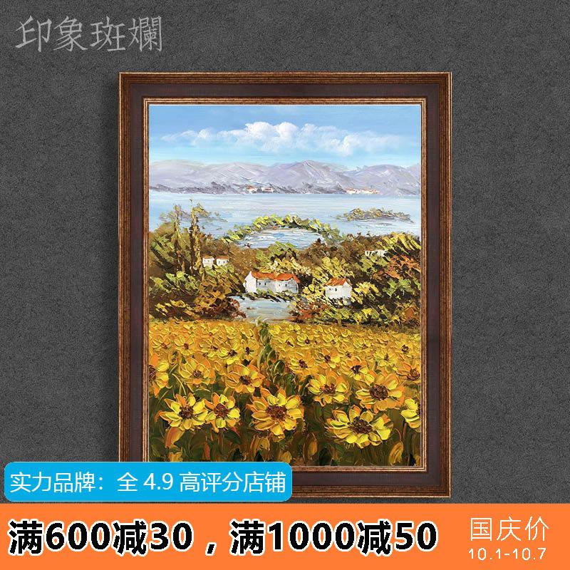 (用10元券)印象斑斓普罗旺斯的向日葵美式油画