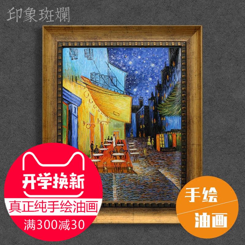 美式歐式臥室掛畫客廳玄關餐廳裝飾畫梵高名畫咖啡館純手繪油畫