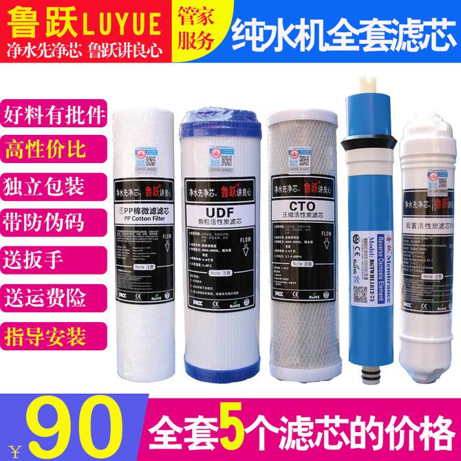 鲁跃净水器滤芯10寸通用pp棉全套家用净水机滤芯五级套装