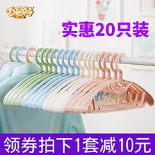 20支家用塑料多功能晾衣架