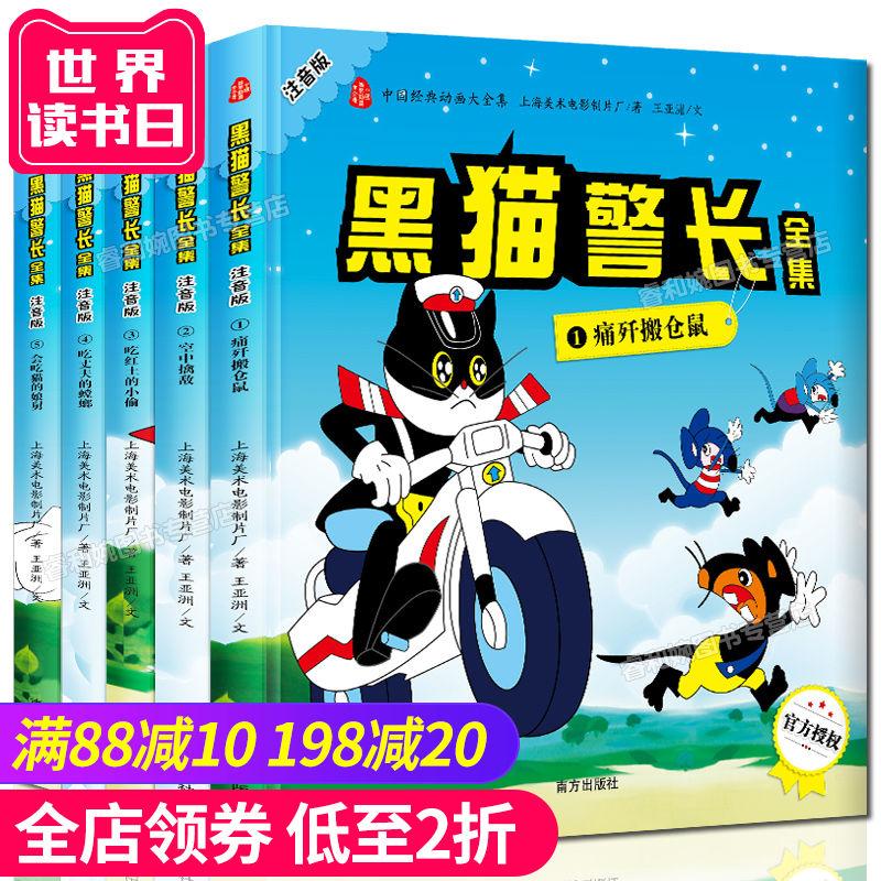 [睿和婉图书专营店绘本,图画书]黑猫警长 图书故事绘本全套5册 漫画月销量145件仅售24.5元