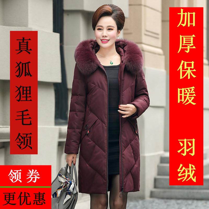 妈妈羽绒服女2018新款中老年女装加厚中年冬装外套中长款棉服棉衣