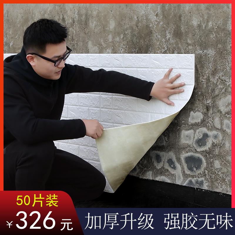 片50立体防撞墙贴泡沫砖墙面装饰壁纸防水防潮贴纸3d墙纸卧室自粘