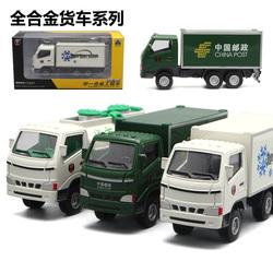 华一1:60仿真金属合金洒水车箱式货车垃圾车邮政物流工程模型玩具