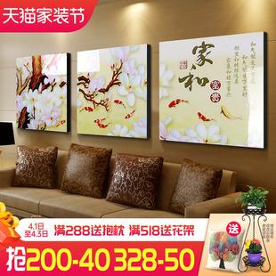 家和万事兴装 简约壁画 饰画客厅无框三联画沙发背景墙挂画新中式