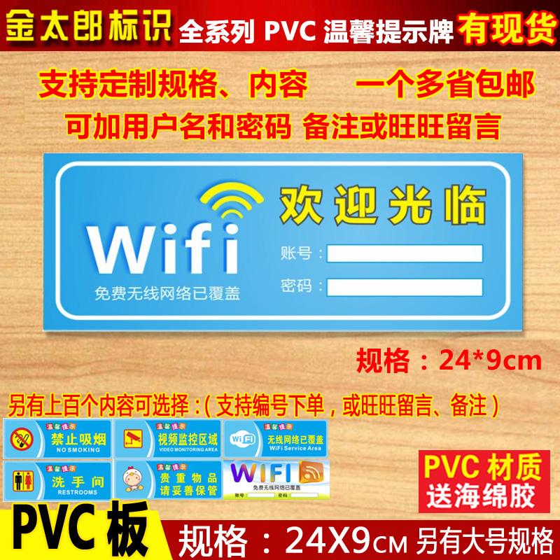 wifi无线上网账号密码温馨提示牌贴纸标志牌指示牌标识牌墙贴定制