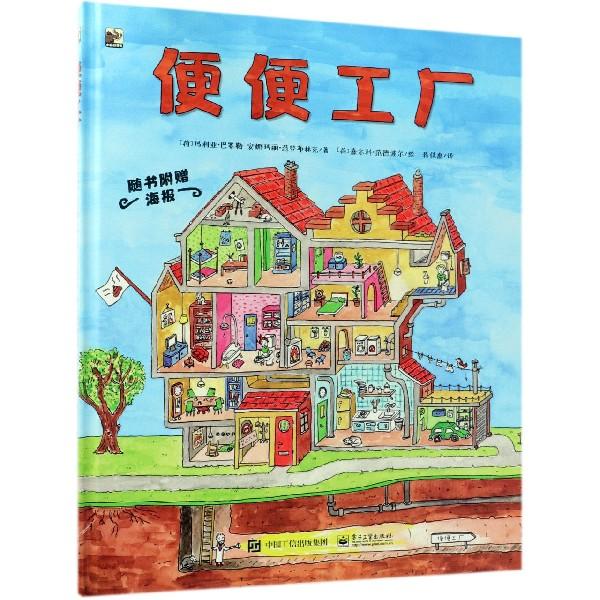 便便工厂(精)外国儿童文学绘本 幼儿童亲子科普读物 启蒙 认知 充满趣味和知识点的书 了解与便便相关的知识