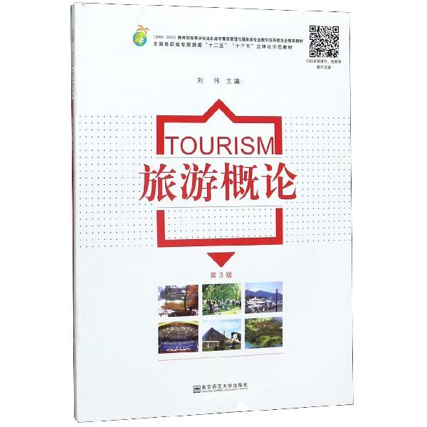 旅游概论(第3版2006-2010 高等学校高职高专餐旅管理与服务类专业教学指导委员会