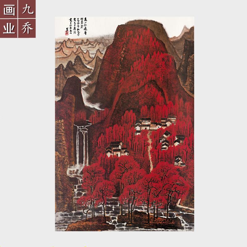 高清宣纸画心微喷复制品风水玄关画李可染山水画万山红遍竖幅字画