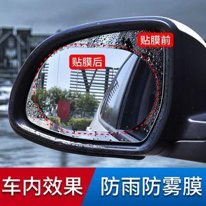 展志天华欧丹【2020年通用款】第五代 后视镜防雨防雾膜。
