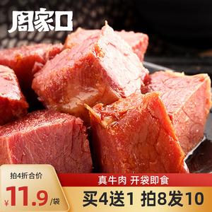 周家口熟食牛肉真空河南特产即食酱