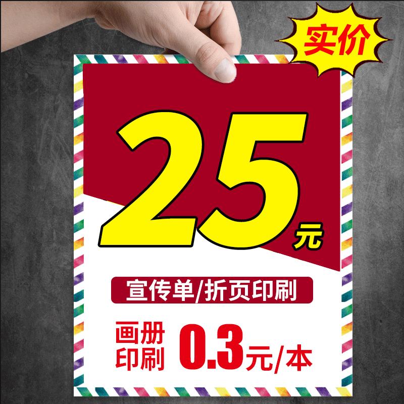 宣传单印制免费设计制作宣传单定制定做印刷小批量打印dm单页彩页印刷双面彩印A4A5广告海报