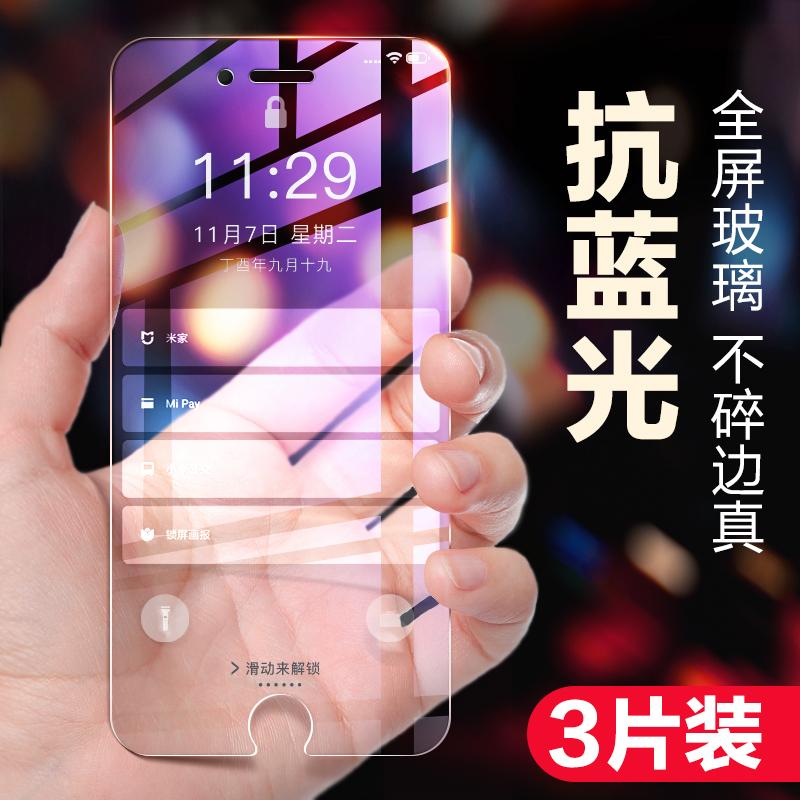 苹果6钢化膜iphone7plus手机贴膜5s/5se/7/8/X高清抗蓝光sp全覆盖前后膜全包边刚化模防摔mo全玻璃防指纹保护