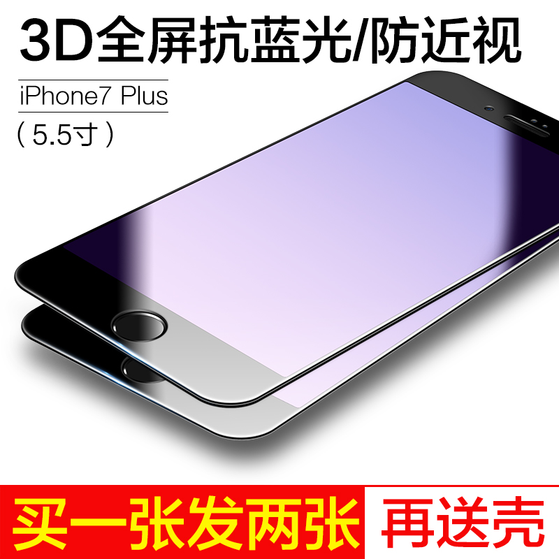 apple 7 steel film full-screen full coverage iphone mobile phone film plus anti-drop anti-blue 3d surface all-inclusive p