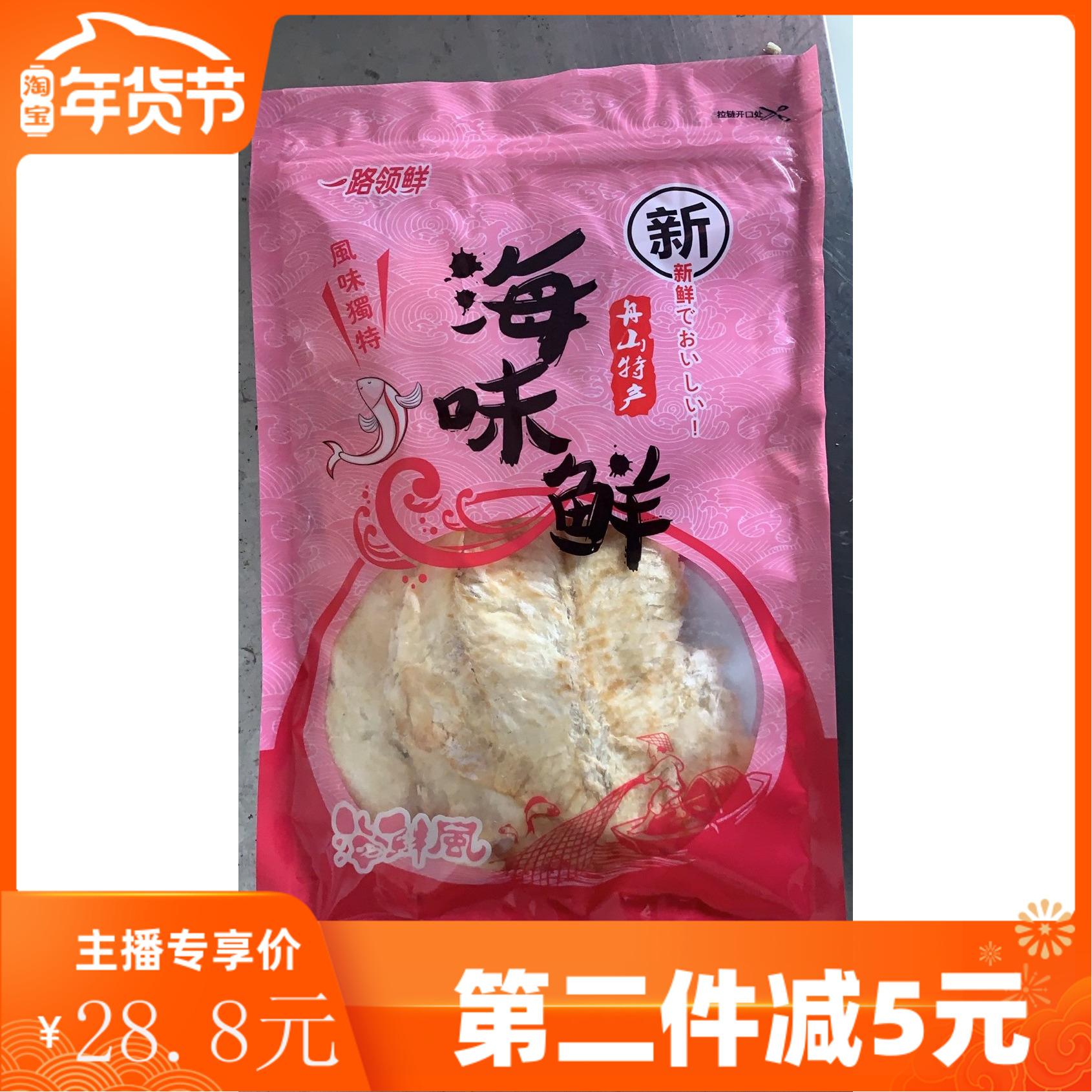 舟山鳕鱼片干烤鱼片250g包邮鱼干零食即食海鲜特产食品小吃