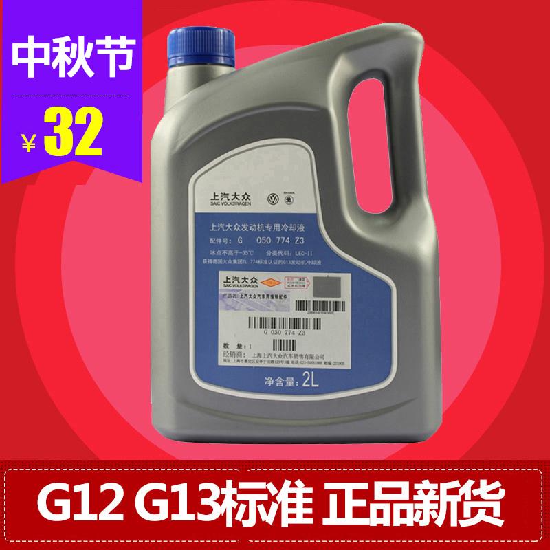 上海大众途观朗逸帕萨特G12防冻液红色汽车冷却液原厂水箱宝G13