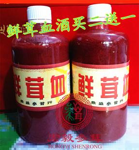 梅花鹿茸高纯度茸血买2送15tCc0Vz5Rr 新鲜鹿血酒 新鹿茸血酒