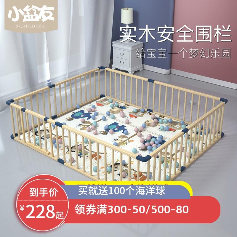 小盆友婴儿游戏围栏家用实木室内宝宝爬行学步栅栏儿童安全护栏228.00元包邮