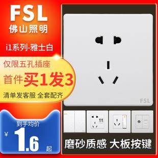 USB型暗裝家用墻壁一開五孔多孔白二三插面板86佛山照明開關插座