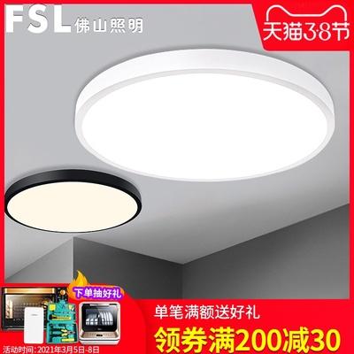 佛山照明 LED吸顶灯圆形大气卧室灯具书房过道灯饰现代简约温馨家