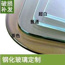 Tempered Glass custom custom table face table coffee table desktop computer table glass plate custom-made rectangular round alien
