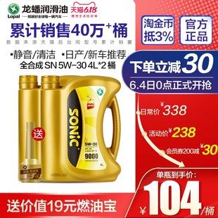 龙蟠SONIC9000 全合成机油发动机润滑油 SN 5W-30 4L*2瓶旗舰5W30