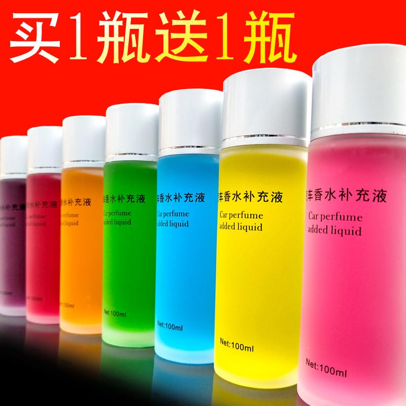 车载香水补充液车内香水摆件挂件装饰品汽车用香薰膏精油除味持久