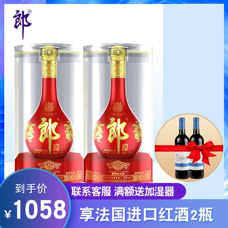 享法国进口红酒 郎酒红花郎15 53度2瓶酱香型白酒红花郎十五 喜酒